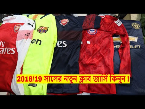 Buy New Football Club jersey 2018/19 🔥 Wholesale Price In Dhaka! ⚽ jersey VLOG²