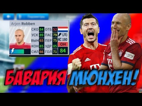 БАВАРИЯ МЮНХЕН В ДРИМ ЛИГА СОККЕР 2019!!СЕЙВ БАВАРИИ!FC BAYERN MUNCHEN IN DREAM LEAGUE SOCCER 2019!!